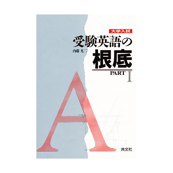 大学入試受験英語の根底 PART・1