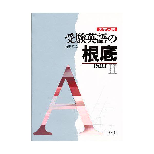 大学入試受験英語の根底 PART・2