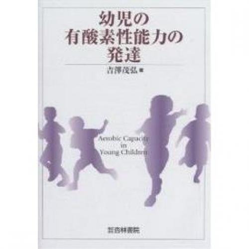幼児の有酸素性能力の発達/吉澤茂弘
