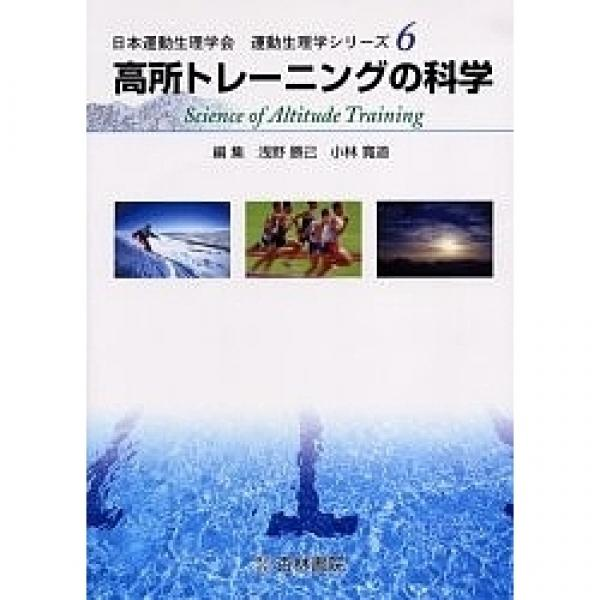 高所トレーニングの科学/浅野勝己/小林寛道