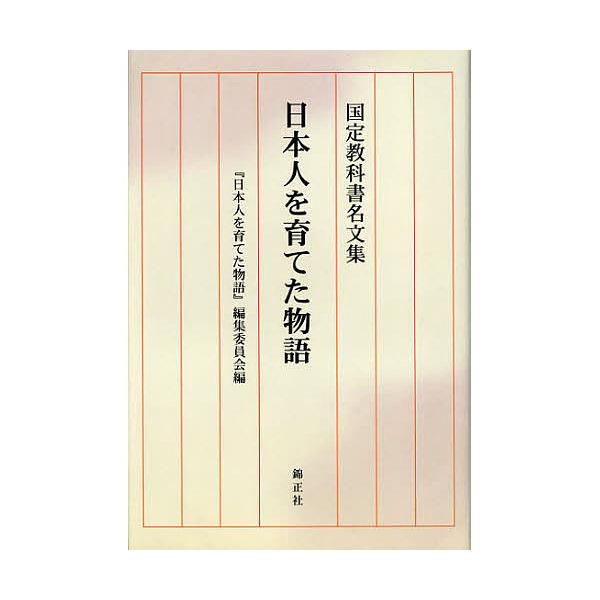 日本人を育てた物語 国定教科書名文集/『日本人を育てた物語』編集委員会