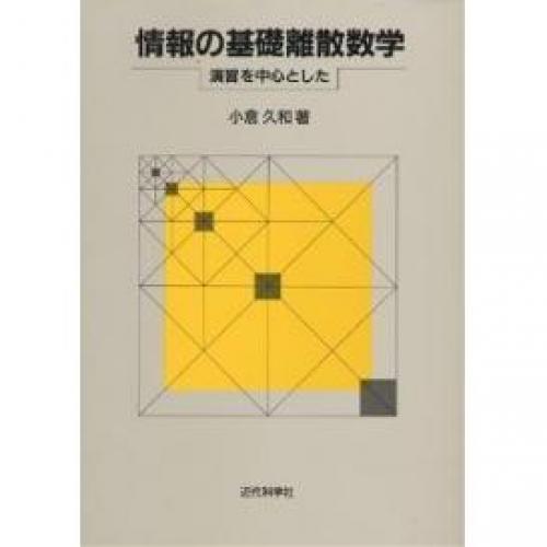 情報の基礎離散数学 演習を中心とした/小倉久和