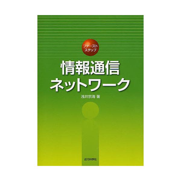 ファーストステップ情報通信ネットワーク/浅井宗海