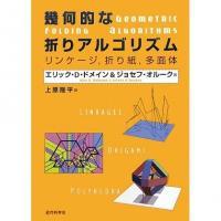 幾何的な折りアルゴリズム リンケージ,折り紙,多面体/エリックD.ドメイン/ジョセフ・オルーク/上原隆平