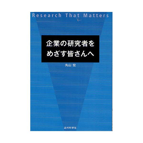 企業の研究者をめざす皆さんへ Research That Matters/丸山宏
