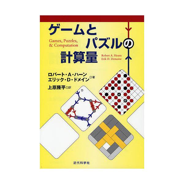 ゲームとパズルの計算量/ロバート・A・ハーン/エリック・D・ドメイン/上原隆平