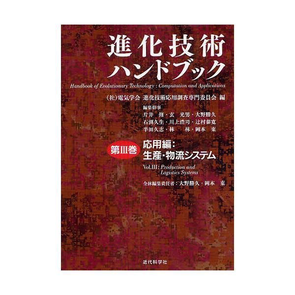 進化技術ハンドブック 第3巻/電気学会進化技術応用調査専門委員会