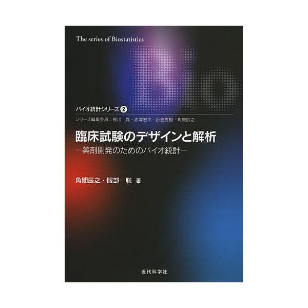 臨床試験のデザインと解析 薬剤開発のためのバイオ統計/角間辰之/服部聡