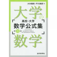 高校-大学数学公式集 第2部/大矢雅則/戸川美郎