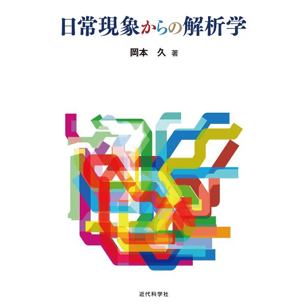 日常現象からの解析学/岡本久