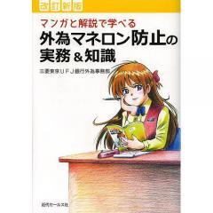 マンガと解説で学べる外為マネロン防止の実務&知識/三菱東京UFJ銀行外為事務部
