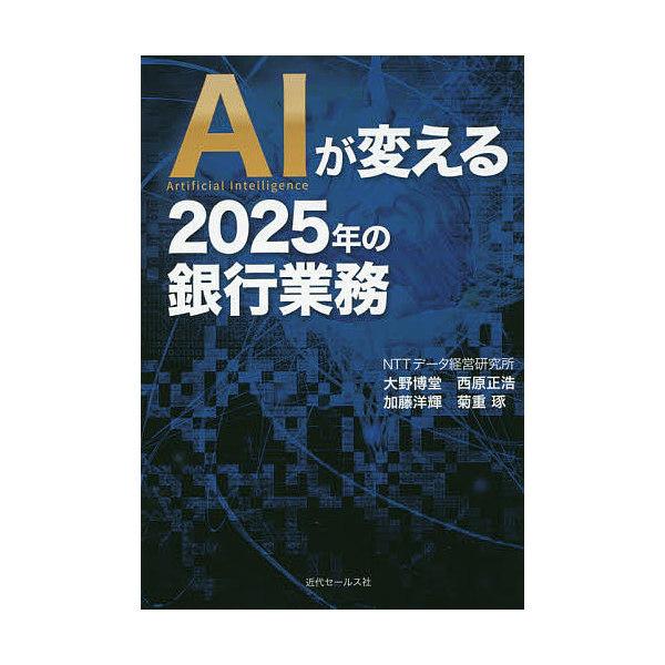 AIが変える2025年の銀行業務/大野博堂/西原正浩/加藤洋輝