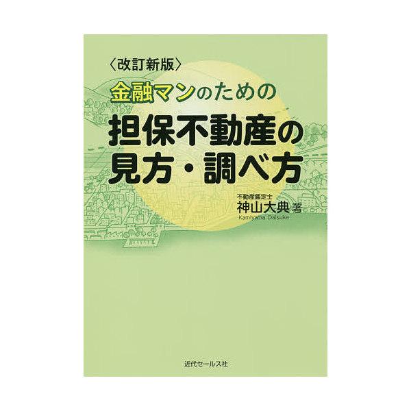 金融マンのための担保不動産の見方・調べ方/神山大典