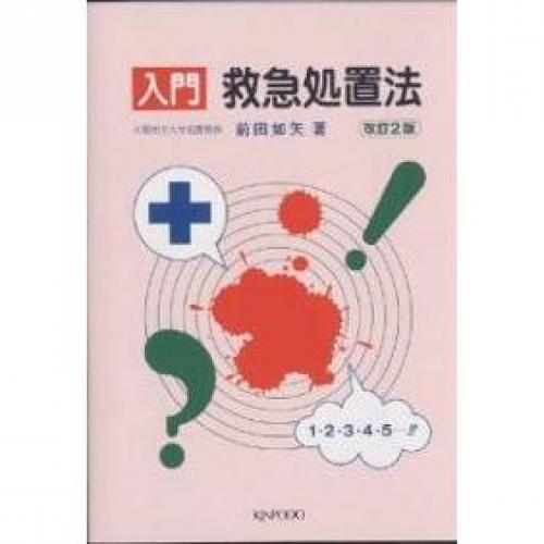 入門救急処置法/前田如矢