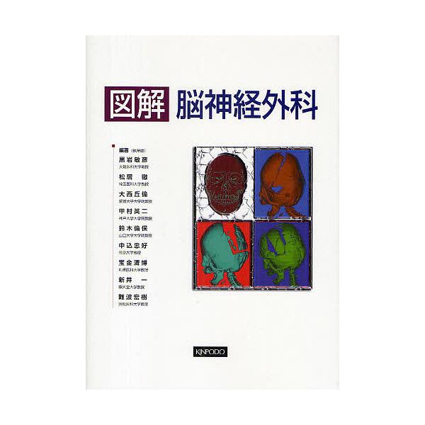 図解脳神経外科/黒岩敏彦