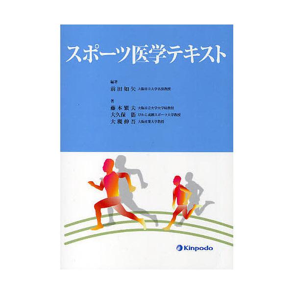 スポーツ医学テキスト/前田如矢/藤本繁夫/大久保衞