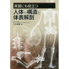 実習にも役立つ人体の構造と体表解剖/三木明徳