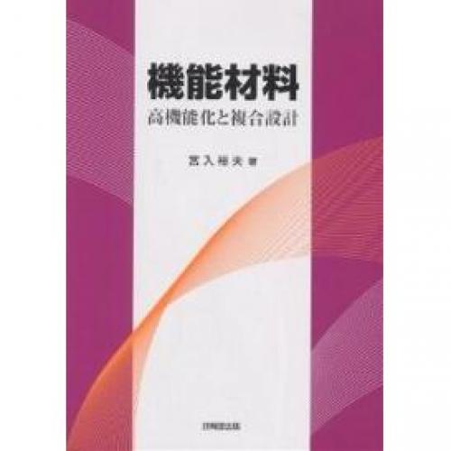 機能材料 高機能化と複合設計/宮入裕夫