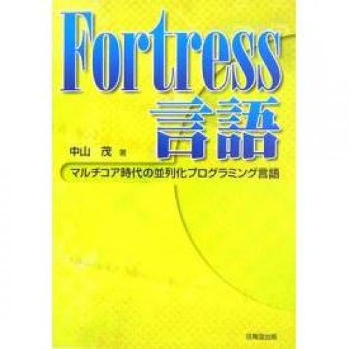 Fortress言語 マルチコア時代の並列化プログラミング言語/中山茂