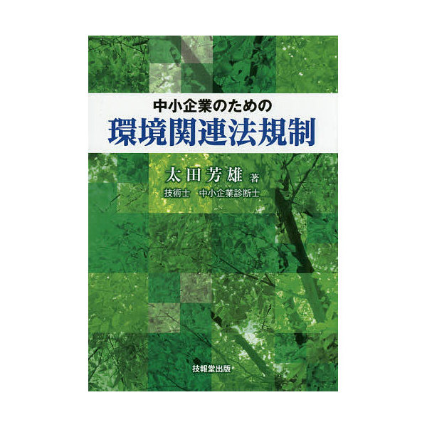 中小企業のための環境関連法規制/太田芳雄