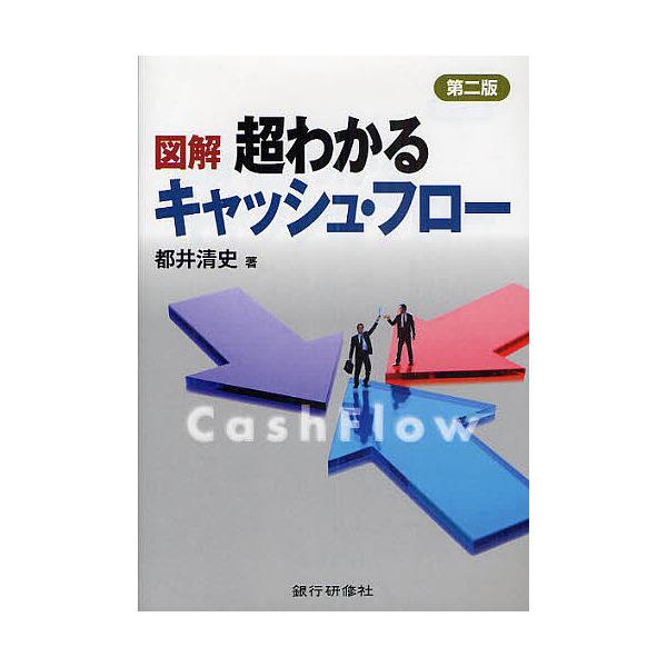 図解超わかるキャッシュ・フロー/都井清史