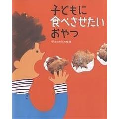 子どもに食べさせたいおやつ/おかあさんの輪/レシピ