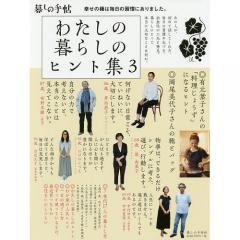 わたしの暮らしのヒント集 3/暮しの手帖編集部
