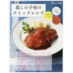 暮しの手帖のクイックレシピ 簡単、シンプル、きちんとおいしい 保存版/暮しの手帖編集部/レシピ