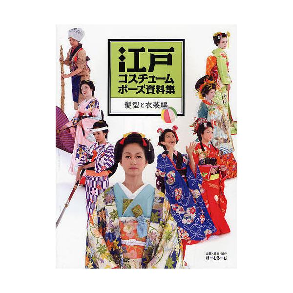 江戸コスチュームポーズ資料集 髪型と衣装編/ほーむるーむ
