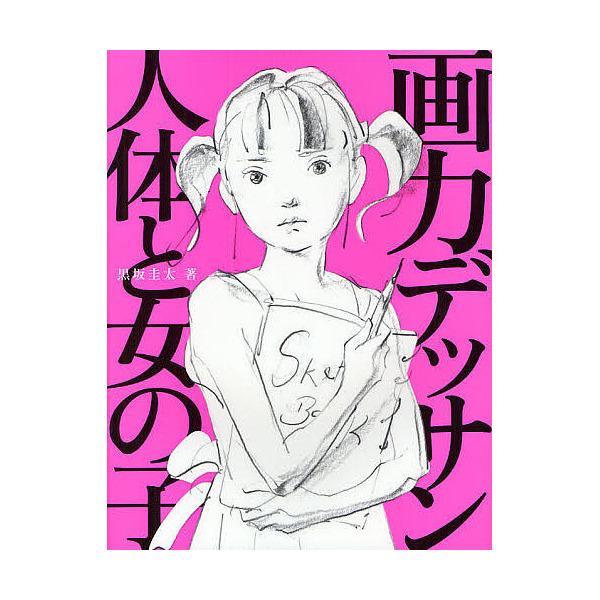 画力デッサン人体と女の子/黒坂圭太
