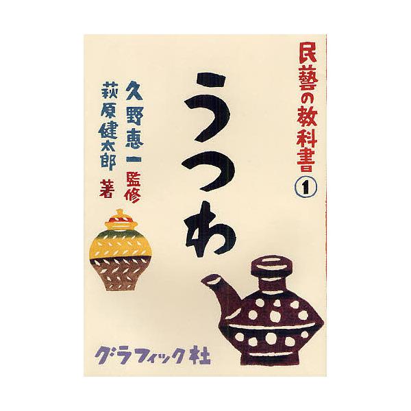 民藝の教科書 1/久野恵一