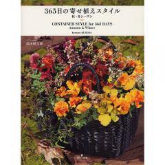 365日の寄せ植えスタイル 秋・冬シーズン/黒田健太郎