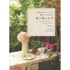 緑と暮らせば BROCANTEスタイルで植物とともに暮らす/松田行弘