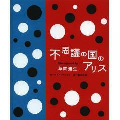 不思議の国のアリス With artwork by草間彌生/ルイス・キャロル/楠本君恵/草間彌生