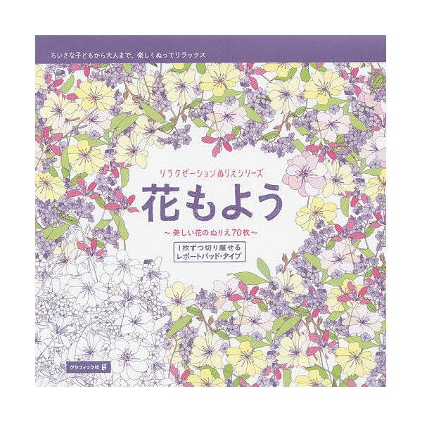 花もよう 美しい花のぬりえ70枚/ラルース社