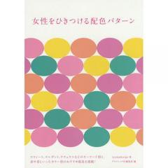 女性をひきつける配色パターン/iyamadesign/グラフィック社編集部