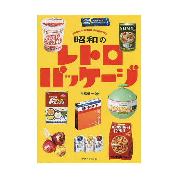 昭和のレトロパッケージ/初見健一