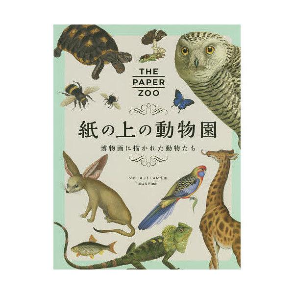 紙の上の動物園 博物画に描かれた動物たち/シャーロット・スレイ/堀口容子