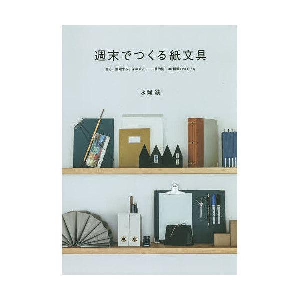 週末でつくる紙文具 書く、整理する、保存する-目的別・30種類のつくり方/永岡綾