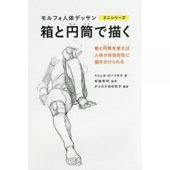 箱と円筒で描く/ミシェル・ローリセラ/布施英利/ダコスタ吉村花子