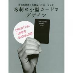 名刺&小型カードのデザイン 自由な発想と多様なバリエーション/センドポインツ・パブリッシング/石田亜矢子
