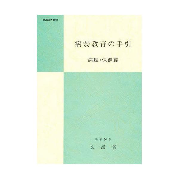 病弱教育の手引 病理・保健編/文部省