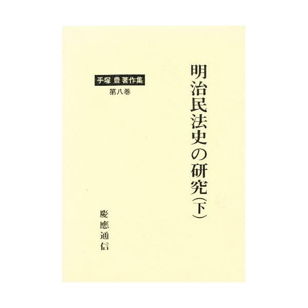 手塚豊著作集 第8巻
