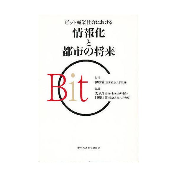 ビット産業社会における情報化と都市の将来/光多長温/日端康雄