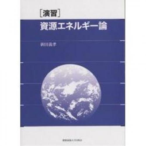 演習資源エネルギー論/新田義孝
