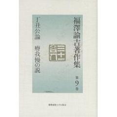 福沢諭吉著作集 第9巻/福沢諭吉/坂本多加雄