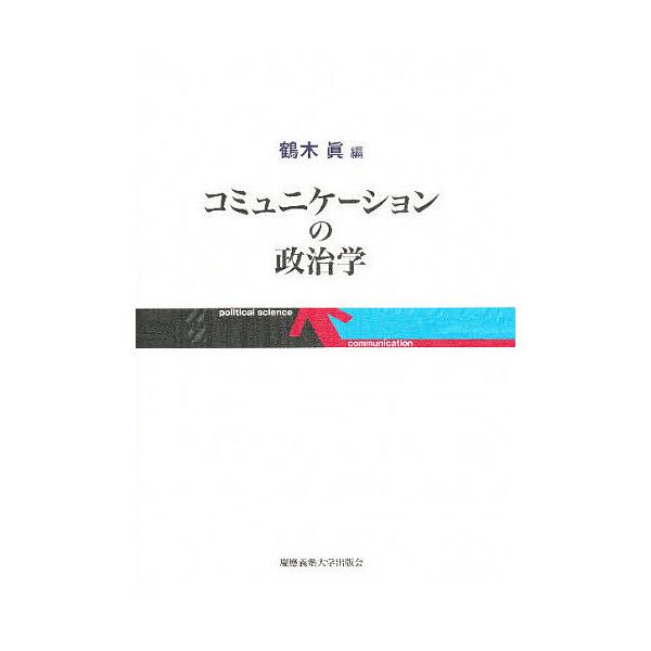 コミュニケーションの政治学/鶴木眞