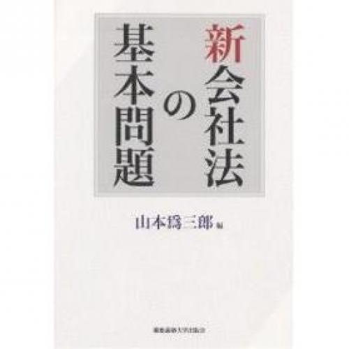 新会社法の基本問題/山本爲三郎