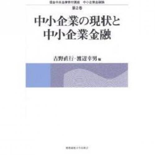 中小企業の現状と中小企業金融/吉野直行/渡辺幸男