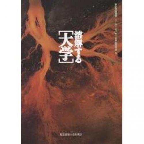 溶解する〈大学〉/日本記号学会